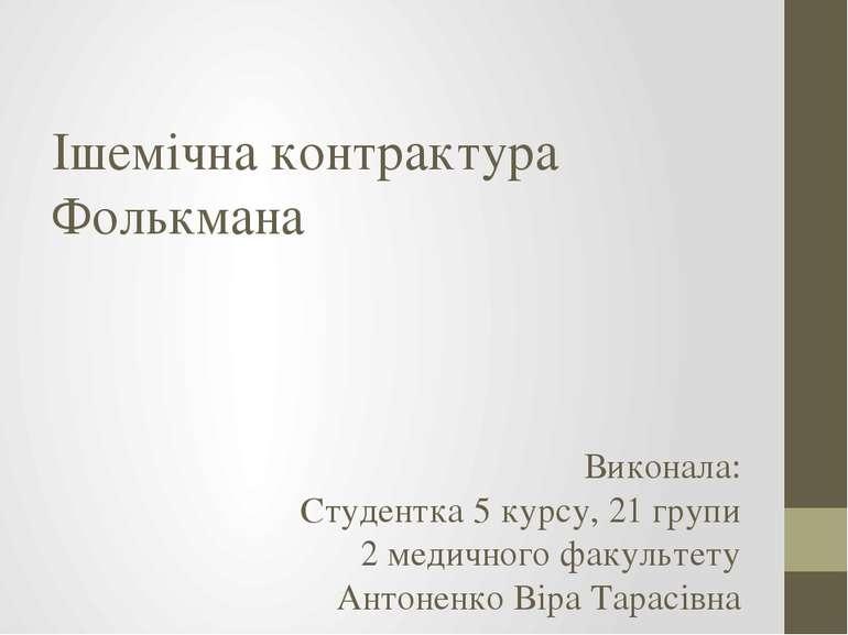 Ішемічна контрактура Фолькмана Виконала: Студентка 5 курсу, 21 групи 2 медичн...