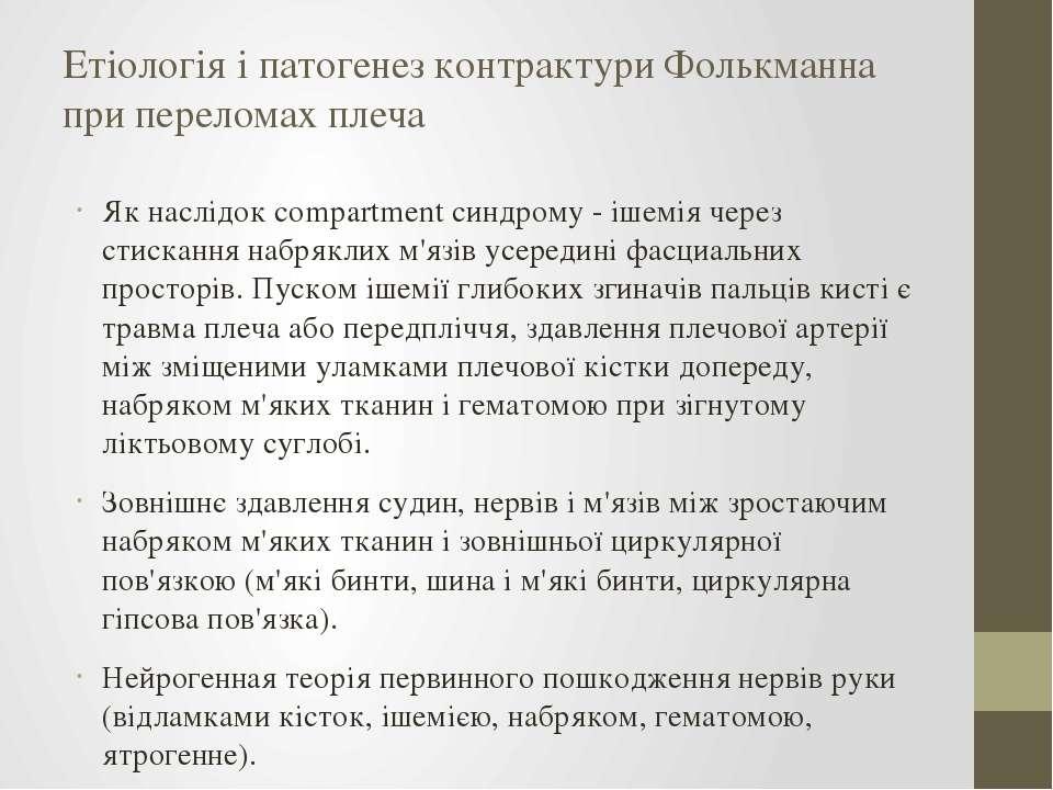Етіологія і патогенез контрактури Фолькманна при переломах плеча Як наслідок ...