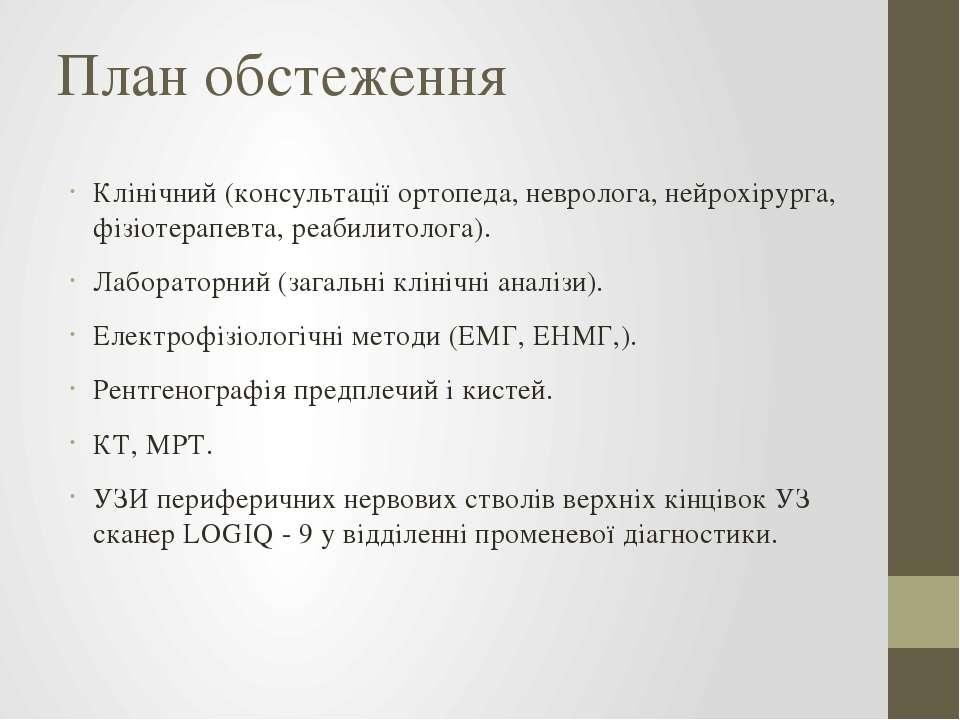 План обстеження Клінічний (консультації ортопеда, невролога, нейрохірурга, фі...