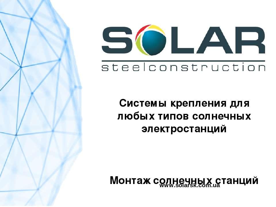 www.solarsk.com.ua Системы крепления для любых типов солнечных электростанций...