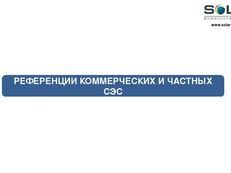 www.solarsk.com.ua РЕФЕРЕНЦИИ КОММЕРЧЕСКИХ И ЧАСТНЫХ СЭС