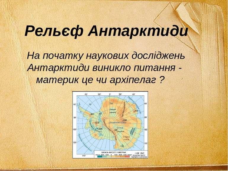 Рельєф Антарктиди На початку наукових досліджень Антарктиди виникло питання ...