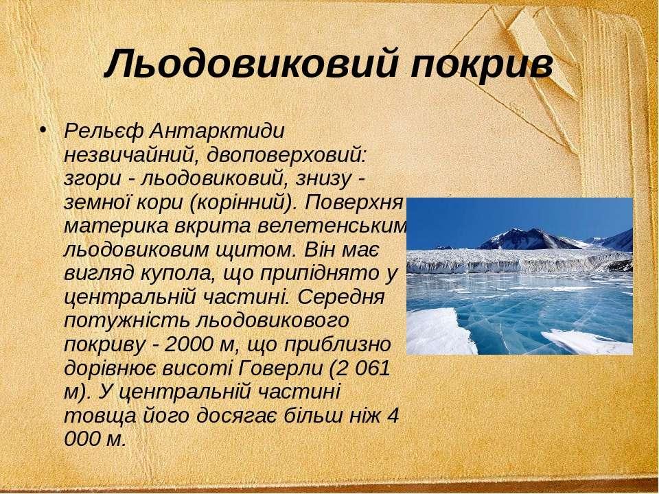 Льодовиковий покрив Рельєф Антарктиди незвичайний, двоповерховий: згори - льо...
