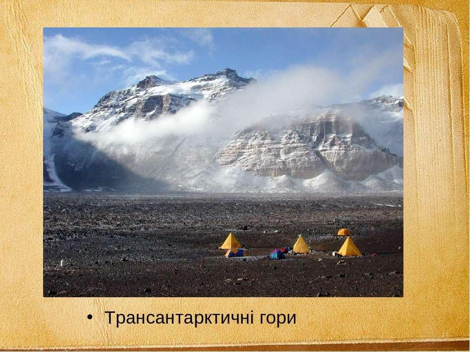 Трансантарктичні гори