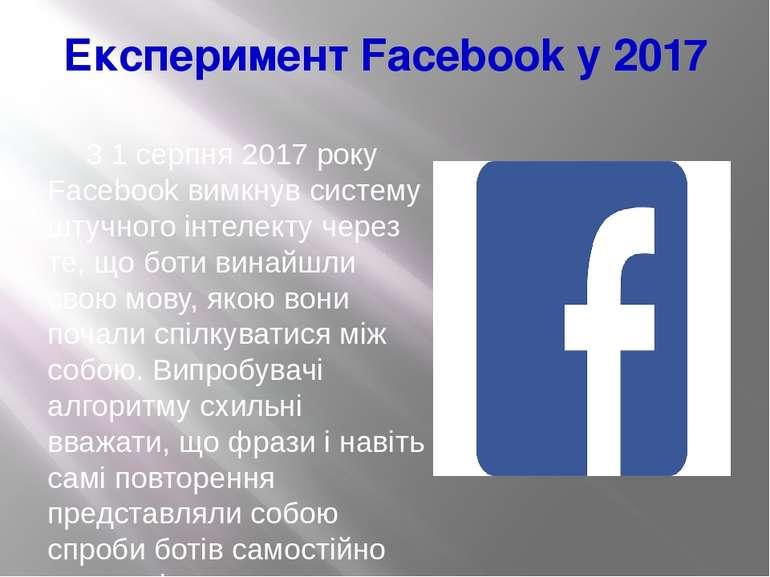 Експеримент Facebook у 2017 3 1 серпня 2017 року Facebook вимкнув систему шту...