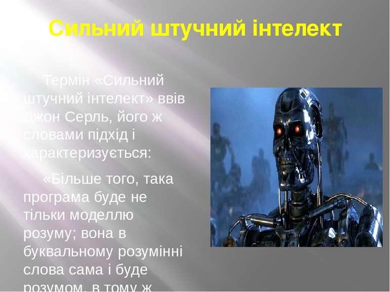 Сильний штучний інтелект Термін «Сильний штучний інтелект» ввів Джон Серль, й...