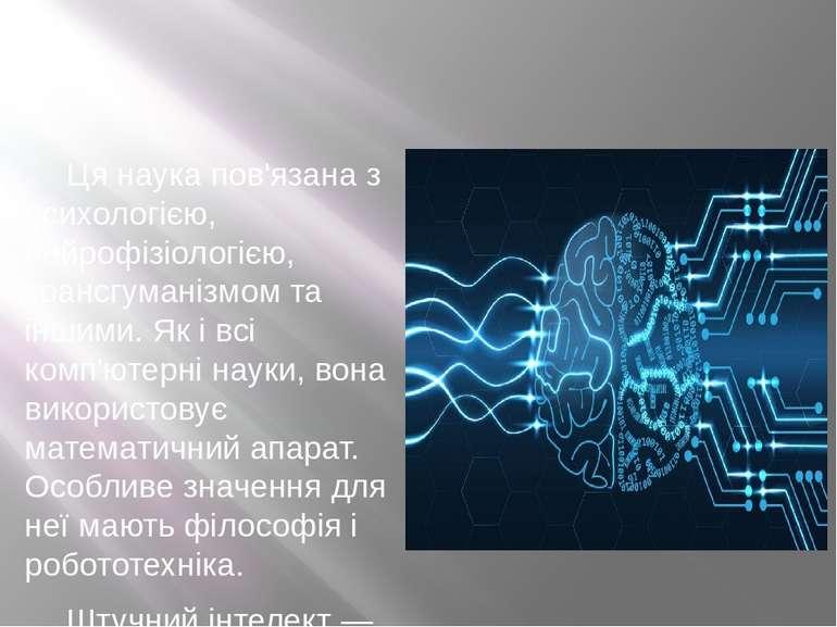 Ця наука пов'язана з психологією, нейрофізіологією, трансгуманізмом та іншими...