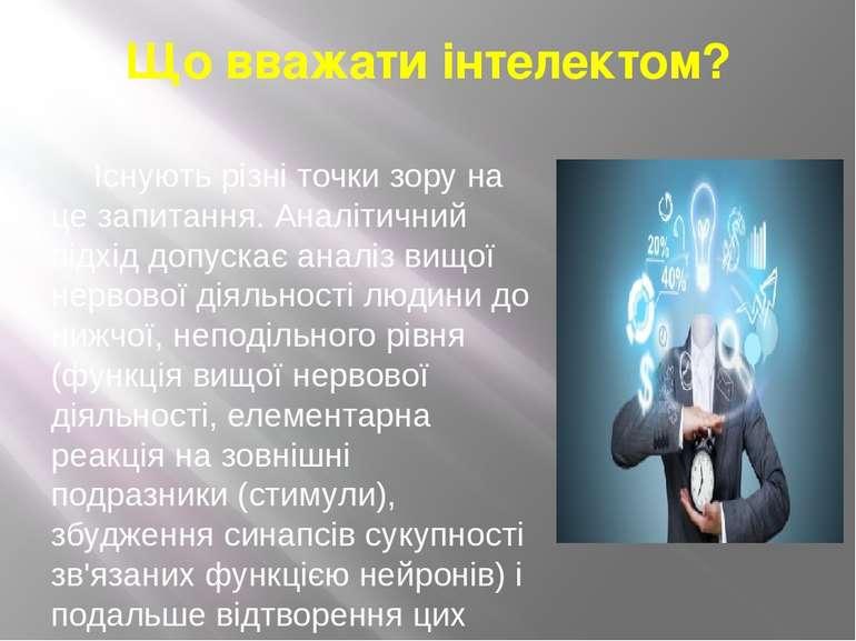 Що вважати інтелектом? Існують різні точки зору на це запитання. Аналітичний ...