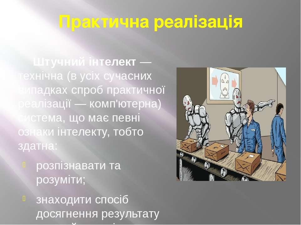 Практична реалізація Штучний інтелект— технічна (в усіх сучасних випадках сп...