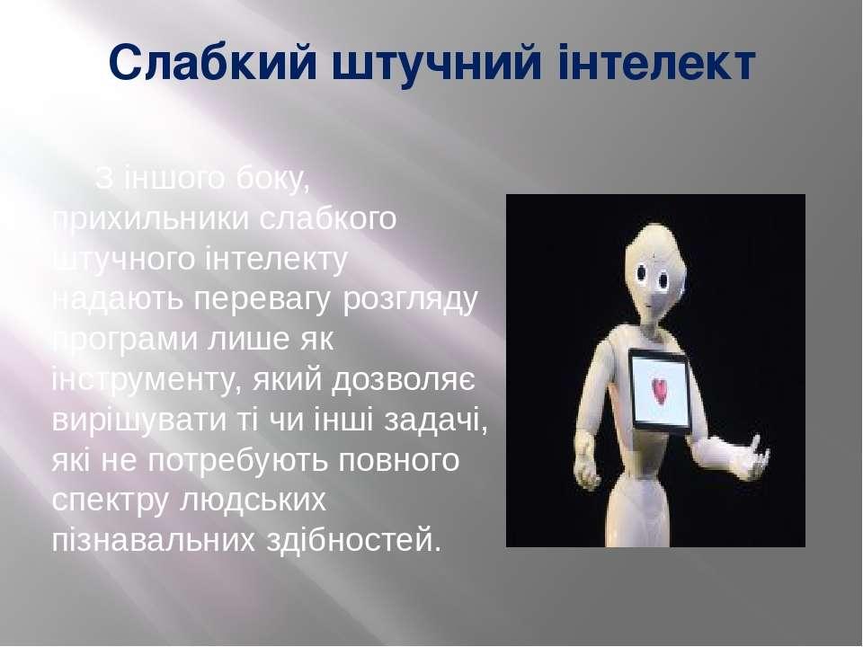 Слабкий штучний інтелект З іншого боку, прихильники слабкого штучного інтелек...