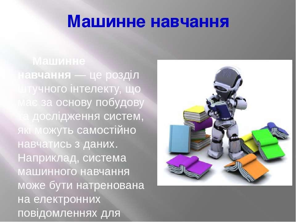 Машинне навчання Машинне навчання— це розділ штучного інтелекту, що має за о...
