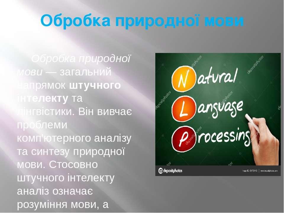 Обробка природної мови Обробка природної мови— загальний напрямок штучного і...