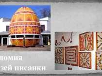 Коломия Музей писанки