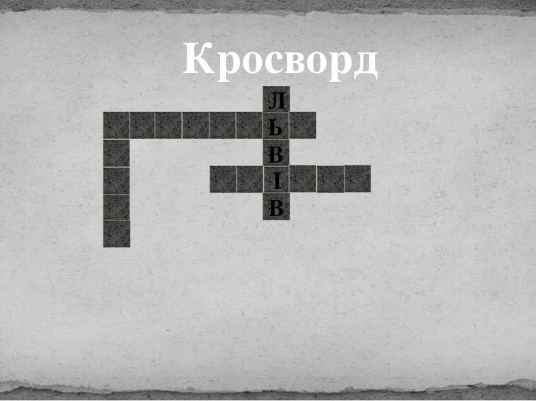 Л Ь В І В Кросворд