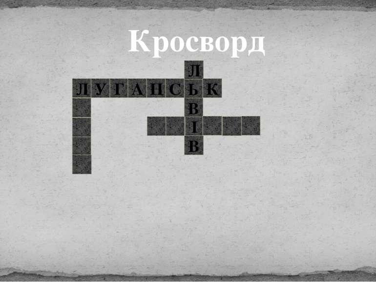 Л Ь В І В К Л У Г А Н С Кросворд