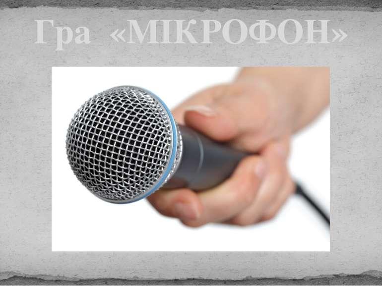 Гра «МІКРОФОН»