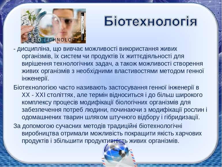 - дисципліна, що вивчає можливості використання живих організмів, їх систем ч...
