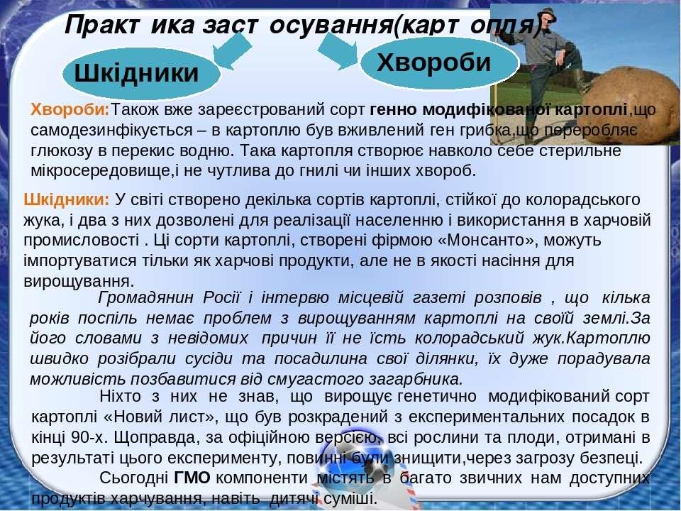 Практика застосування(картопля): Громадянин Росії і інтервю місцевій газеті р...