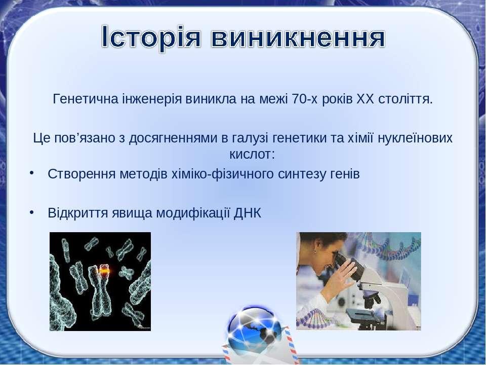 Генетична інженерія виникла на межі 70-х років ХХ століття. Це пов'язано з до...
