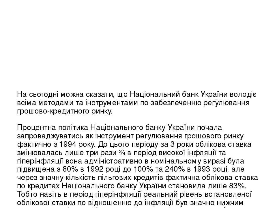 На сьогодні можна сказати, що Національний банк України володіє всіма методам...