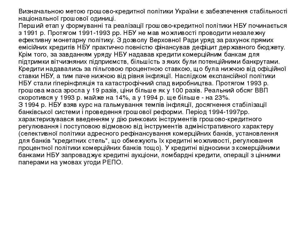 Визначальною метою грошово-кредитної політики України є забезпечення стабільн...