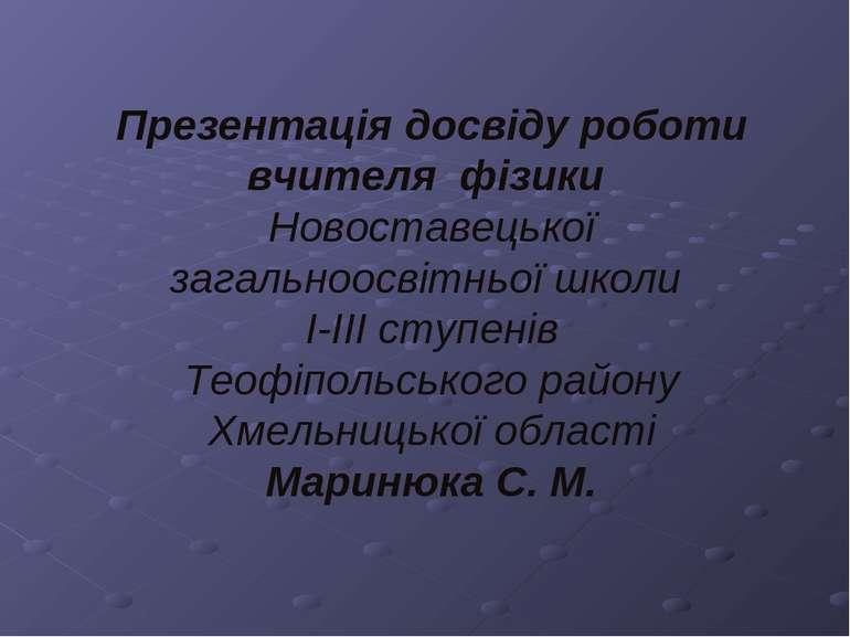Презентація досвіду роботи вчителя фізики Новоставецької загальноосвітньої шк...