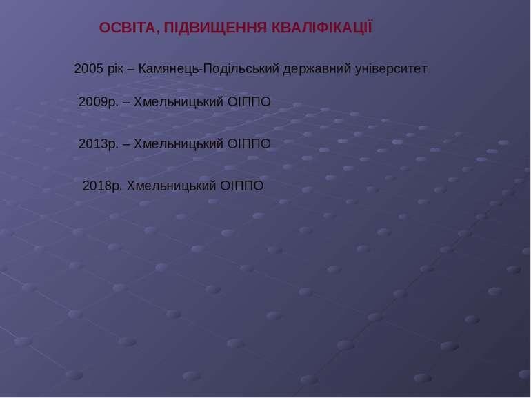 ОСВІТА, ПІДВИЩЕННЯ КВАЛІФІКАЦІЇ 2005 рік – Камянець-Подільський державний уні...