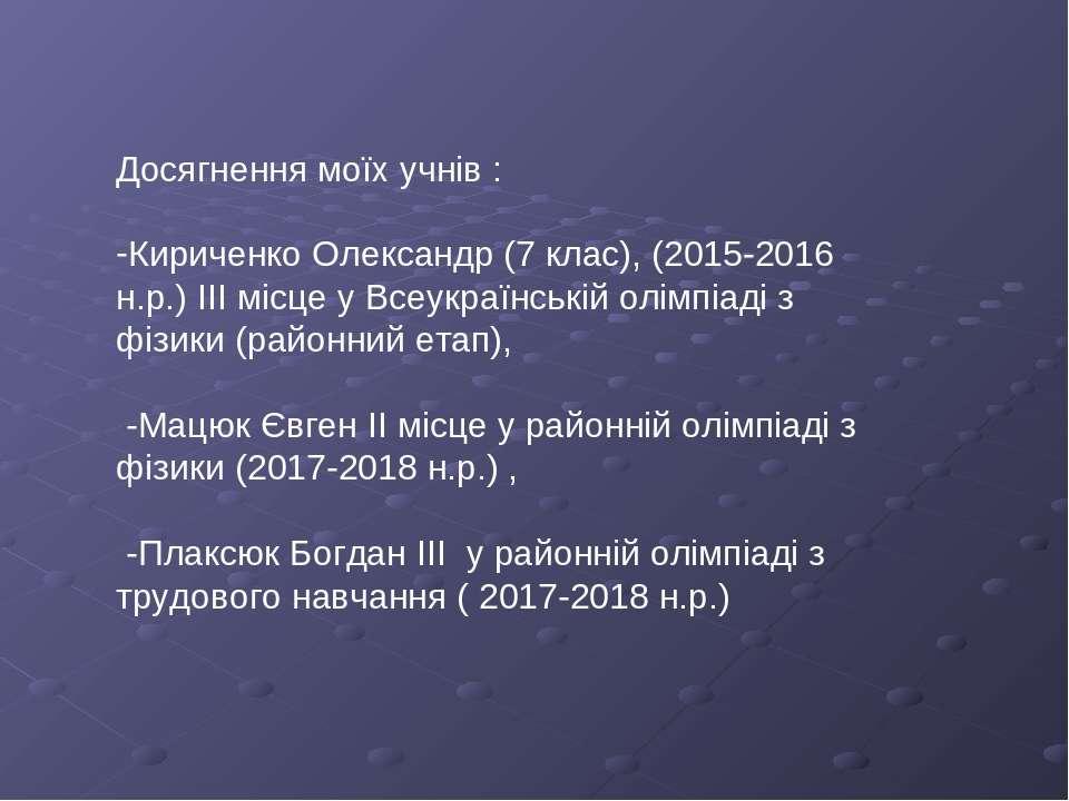 Досягнення моїх учнів : Кириченко Олександр (7 клас), (2015-2016 н.р.) ІІІ мі...