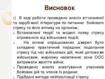 Висновок 1) В ході роботи проведено аналіз вітчизняної та зарубіжної літерату...