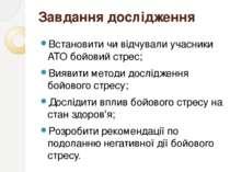Завдання дослідження Встановити чи відчували учасники АТО бойовий стрес; Вияв...