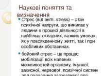 Наукові поняття та визначення Стрес (від англ. stress) – стан психічної напру...