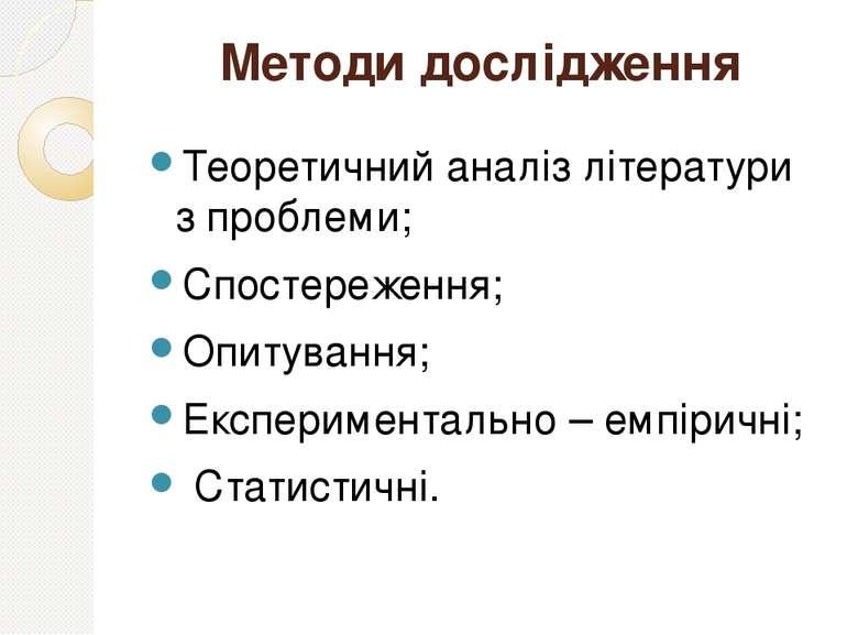 Методи дослідження Теоретичний аналіз літератури з проблеми; Спостереження; О...