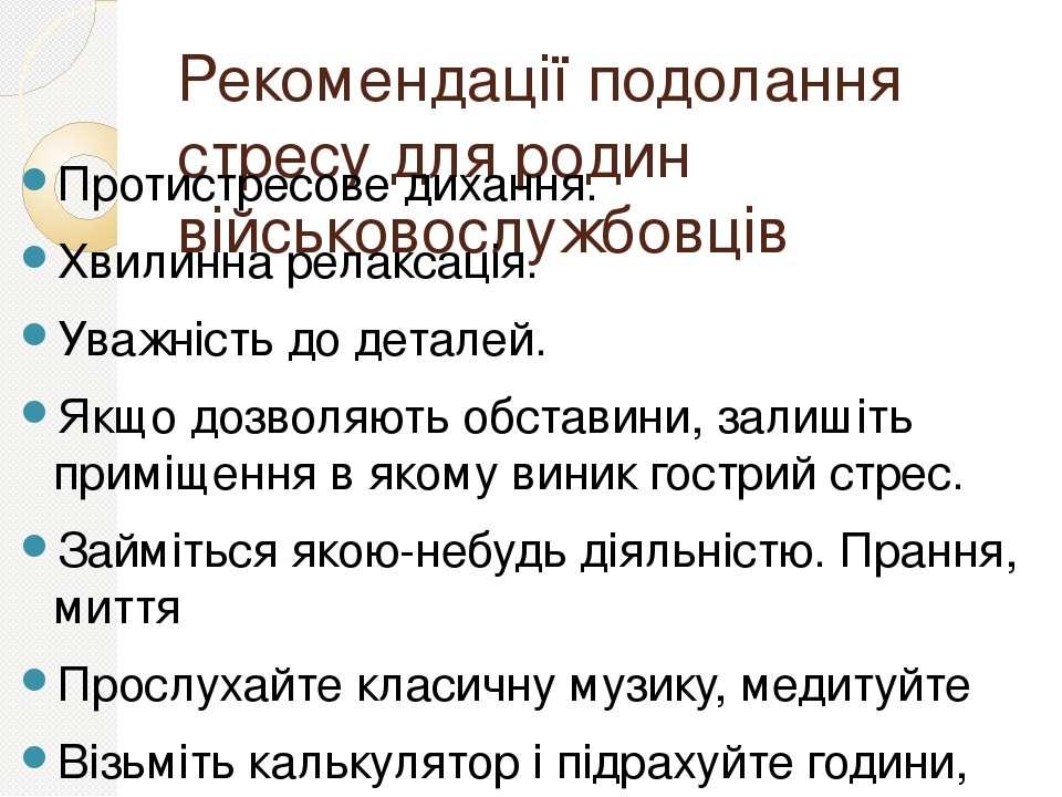 Рекомендації подолання стресу для родин військовослужбовців Протистресове дих...