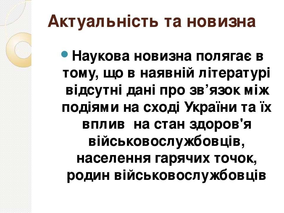 Актуальність та новизна Наукова новизна полягає в тому, що в наявній літерату...