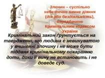 Злочин – суспільно небезпечне винне діяння (дія або бездіяльність), передбаче...