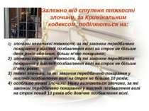 Залежно від ступеня тяжкості злочини, за Кримінальним кодексом, поділяються н...