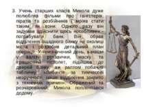 3. Учень старших класів Микола дуже полюбляв фільми про гангстерів, піратів т...