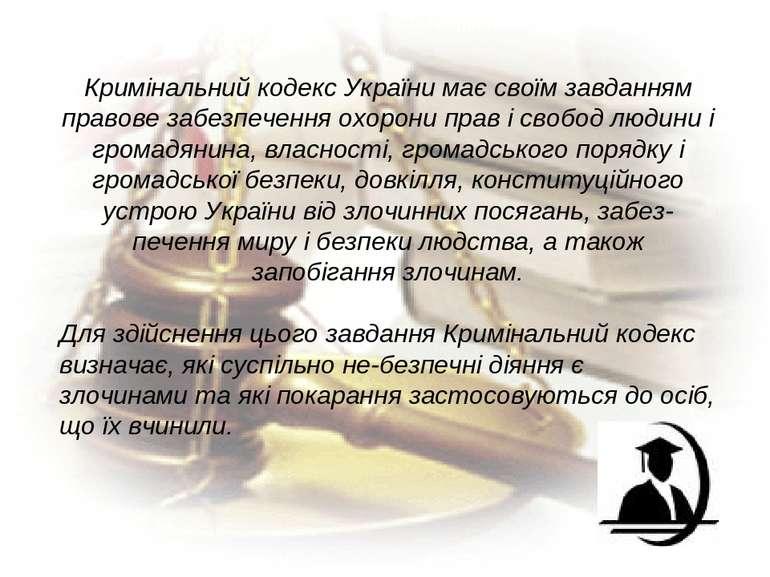 Кримінальний кодекс України має своїм завданням правове забезпечення охорони ...