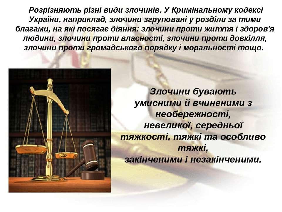 Розрізняють різні види злочинів. У Кримінальному кодексі України, наприклад, ...