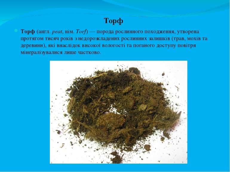 Торф Торф (англ. peat, нім. Torf)— порода рослинного походження, утворена пр...