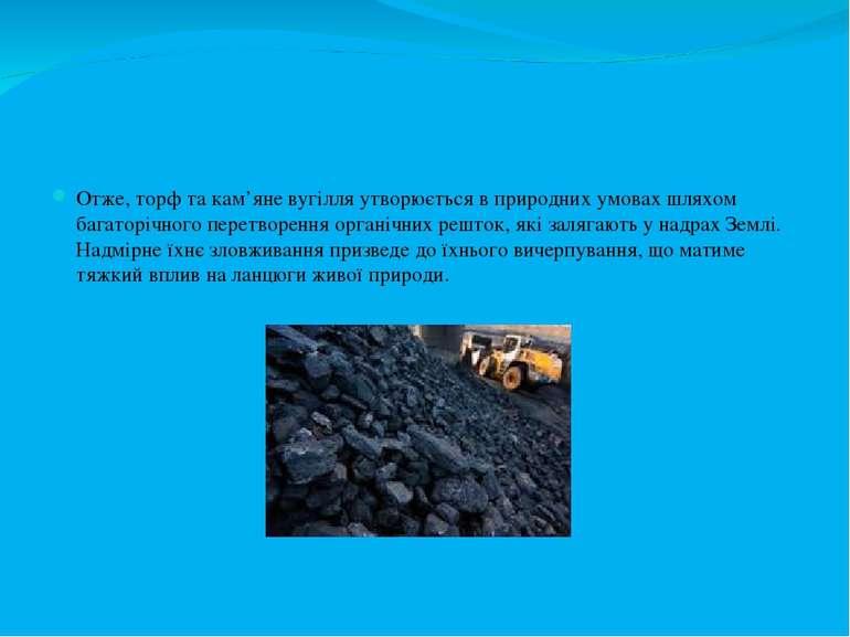 Отже, торф та кам'яне вугілля утворюється в природних умовах шляхом багаторіч...