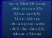 –(а – с- 7,4)+(-7,4 - с + а); –(9,4 – с) + (-с + 3,7); 5,3 + а – (а + 6,7); 7...