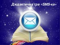 Дидактична гра «SMS-ка»