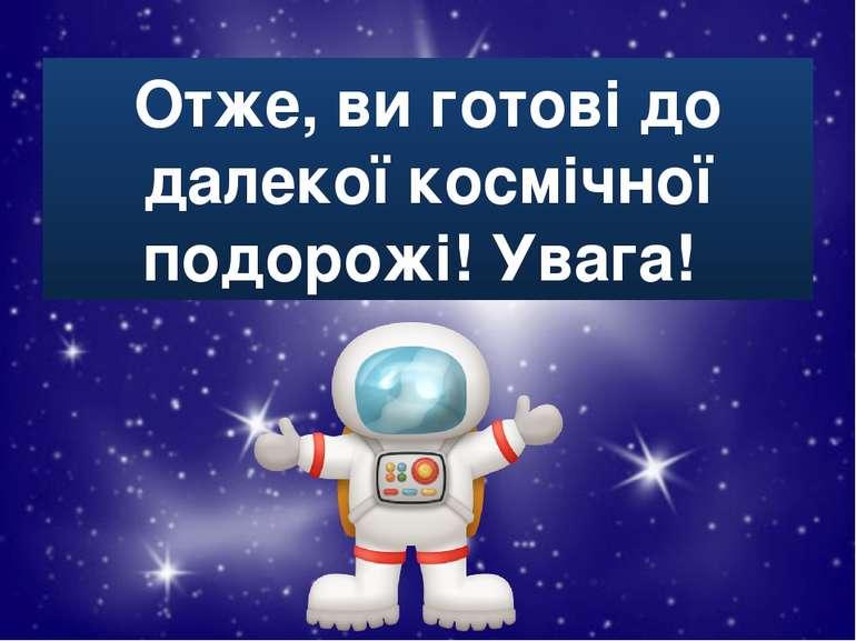 Отже, ви готові до далекої космічної подорожі! Увага!