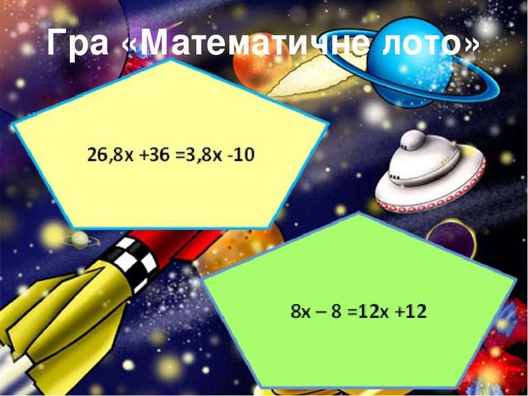 Гра «Математичне лото»