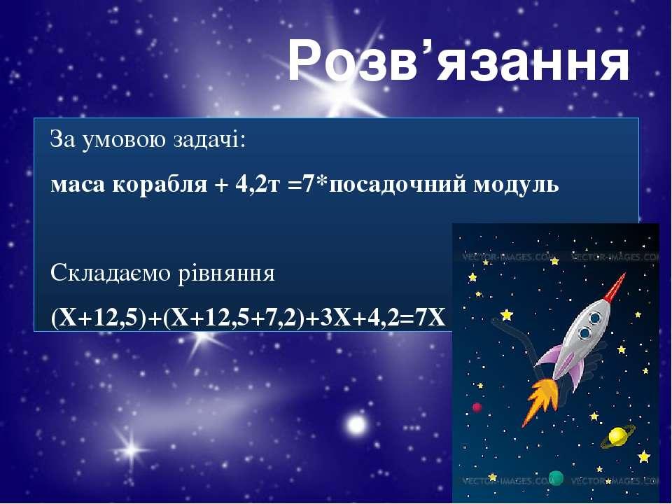 Розв'язання За умовою задачі: маса корабля + 4,2т =7*посадочний модуль  Скла...