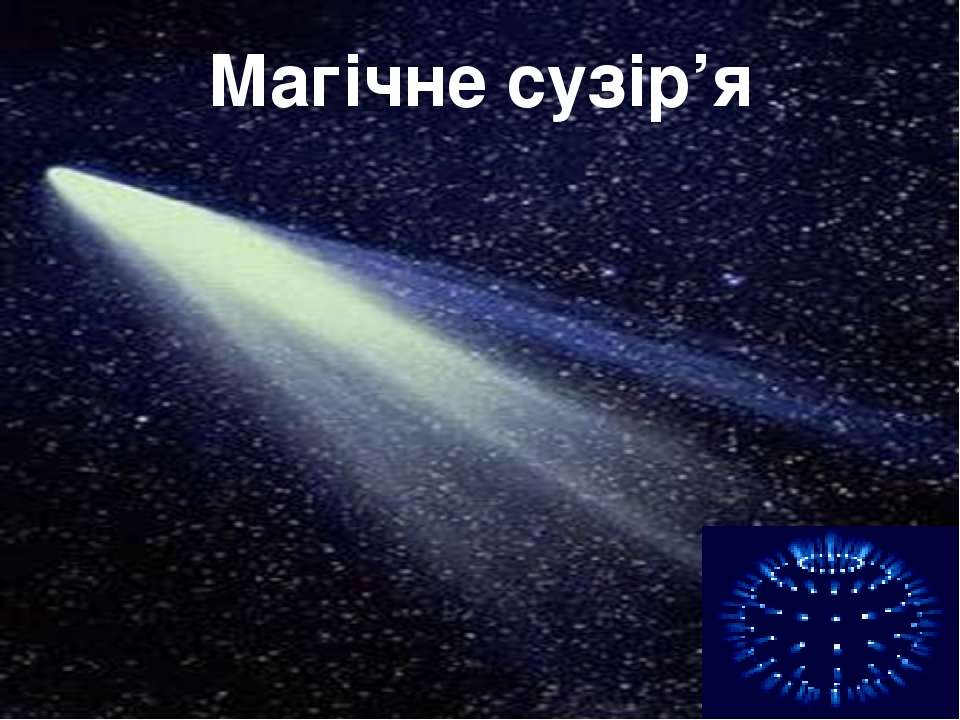 Магічне сузір'я