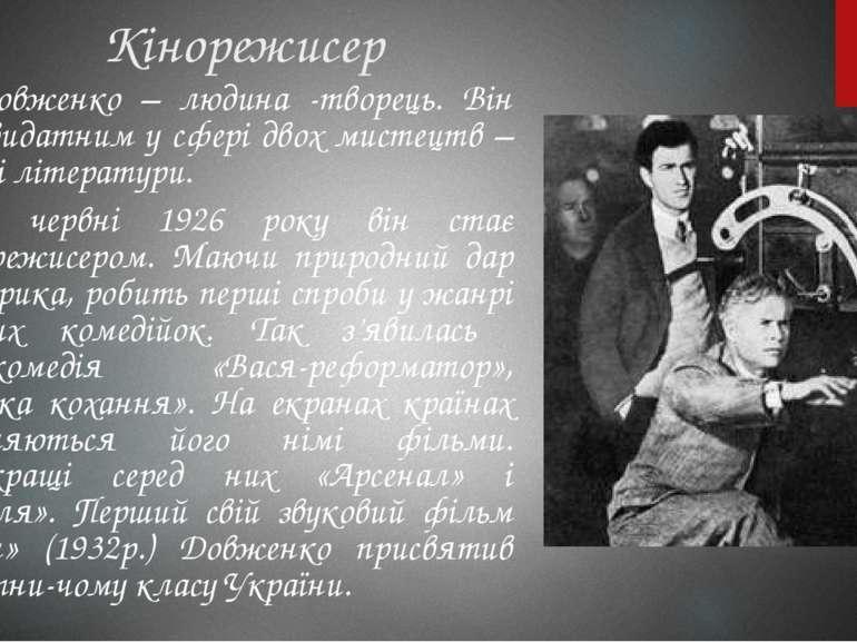 Кінорежисер Довженко – людина -творець. Він був видатним у сфері двох мистецт...