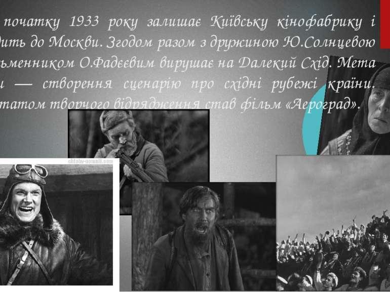 На початку 1933 року залишає Київську кінофабрику і переїздить до Москви. Зго...