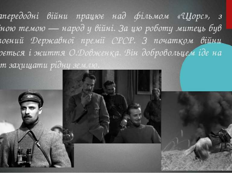 Напередодні війни працює над фільмом «Щорс», з основною темою — народ у війні...